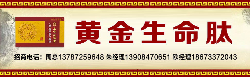 南京同仁堂招商部