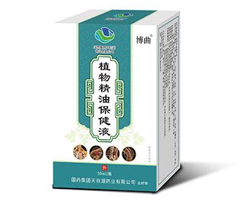 植物精油保健液