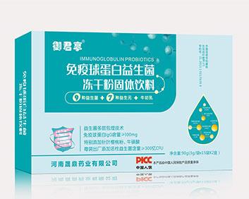 御君享免疫球蛋白益生菌冻干粉固体饮料