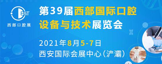 西部国际口腔设备与技术展览会