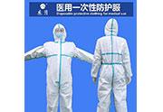 防护服生产厂家包邮开票防护服厂家可出口