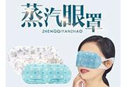 蒸汽眼罩代加工