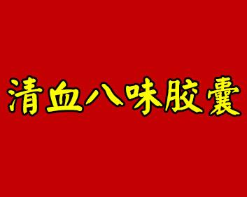 国药OTC_清血八味胶囊