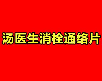 汤医生消栓通络片(国药OTC)
