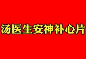 ���t生安神�a心片(���OTC)