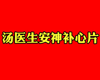 汤医生安神补心片_国药OTC