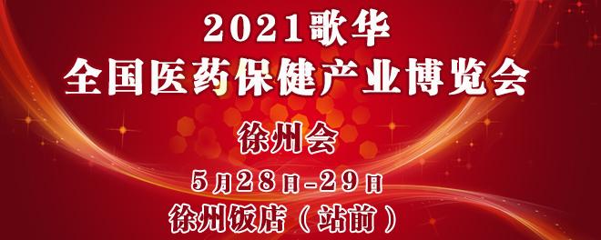第97届歌华医药保健产业(徐州)博览会