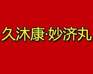 国药久沐康-妙济丸
