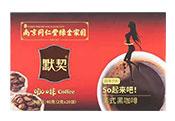美式咖啡固体饮料