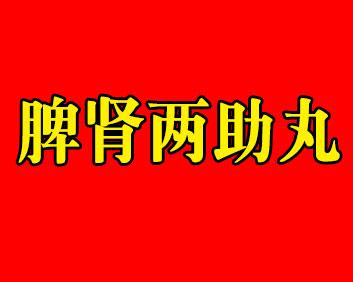 脾�I�芍�丸-���OTC