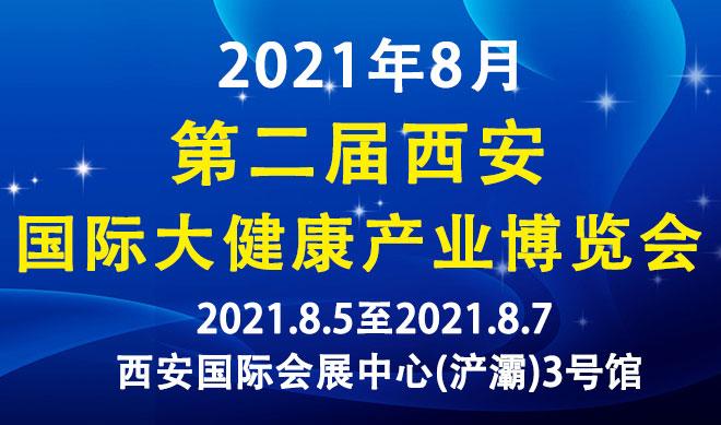 西安大健康产业博览会