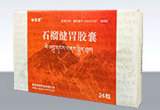 国药--石榴健胃胶囊