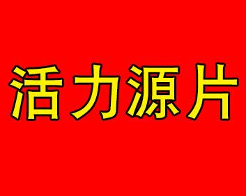 活力源片_����首�
