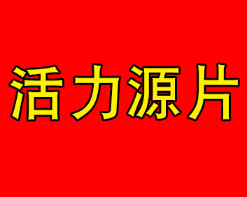 活力源片(���)