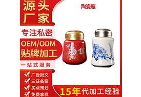 陶瓷瓶OEM�N牌代加工
