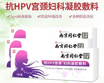抗HPV�m�i�D科凝�z�o料
