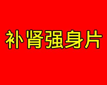 补肾强身片(国药OTC)