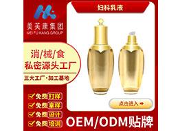 妇科乳液OEM/ODM贴牌加工