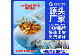 DHA藻油�~�S素酯凝�z糖果
