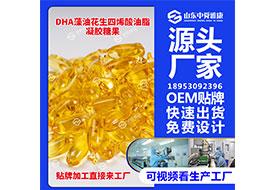 DHA藻油花生四烯酸油脂凝�z糖果