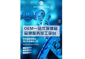 保健品OEM一站式服务加工平台
