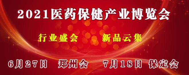 歌华医药保健产业博览会