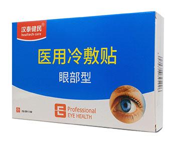 眼贴眼疲劳护眼贴近视远视医用眼贴