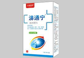 鼻炎喷剂鼻塞过敏性鼻炎鼻窦炎濞通宁喷剂