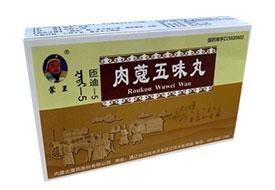 蒙王肉蔻五味丸