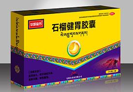 国药---石榴健胃胶囊