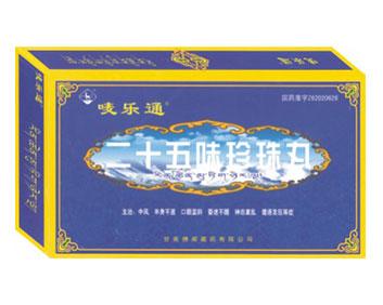 二十五味珍珠丸国药