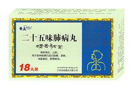 国药二十五味肺病丸