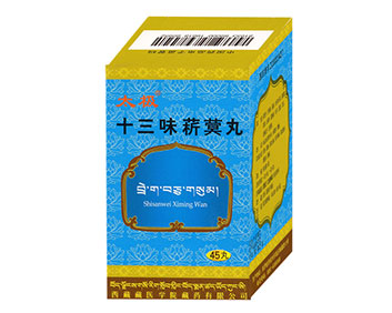 太�O十三味菥�q丸