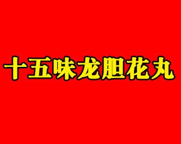 十五味���花丸(���OTC)