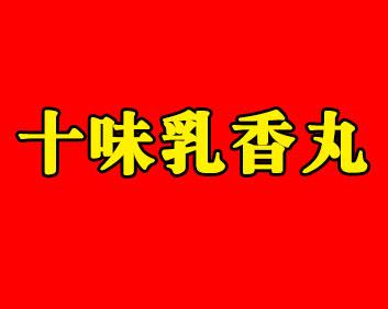 十味乳香丸(���OTC)