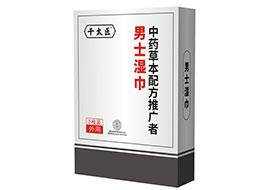 千太医男士湿巾1元.