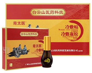 白云山膏太�t�P�部位10�N+����30ml盒