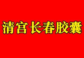 御�h老方・清�m�L春�z囊(���)