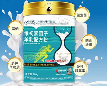维初素因子羊乳配方粉