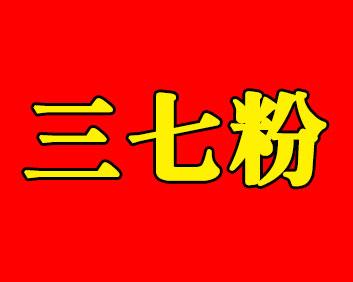 太�O佰草三七粉固�w�料