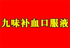 白云山・九味�a血口服液(���)