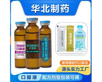 华北制药葡萄糖酸钙口服液