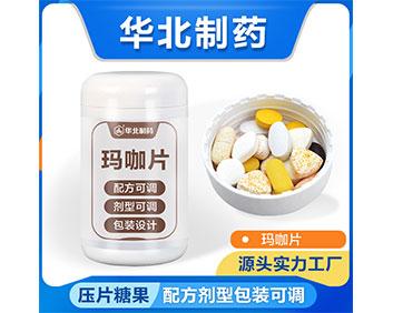 华北制药玛咖片