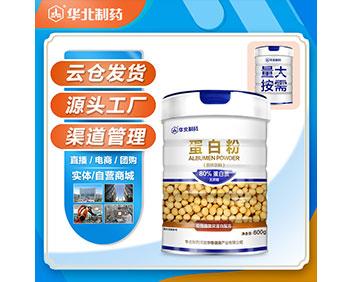 蛋白粉 按需定制