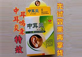 中耳炎护耳消毒液