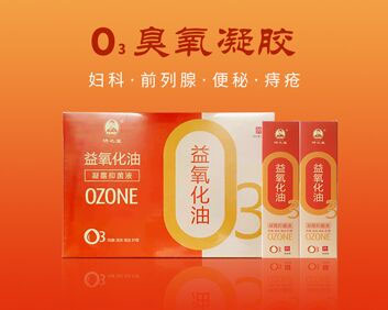 益氧化油臭氧凝胶