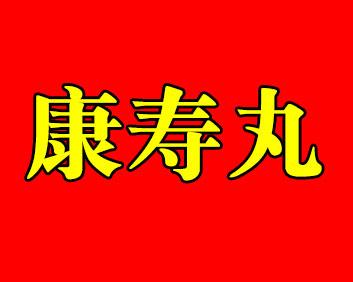 白云山康�弁�_���