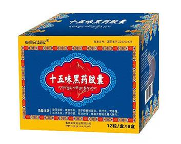 十五味黑药胶囊(国药)