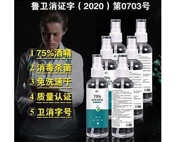 翰辰酒精喷雾OEM厂家 百分之75酒精喷雾 酒精消毒液批发价格