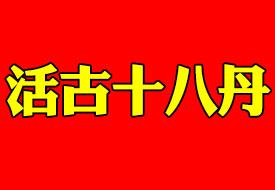 活古十八丹_妙�丸